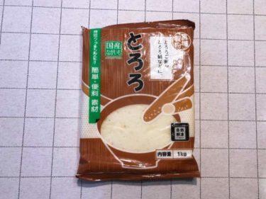 業務スーパーの冷凍とろろで鳥貴族の「山芋の鉄板焼き」を再現してみたよ